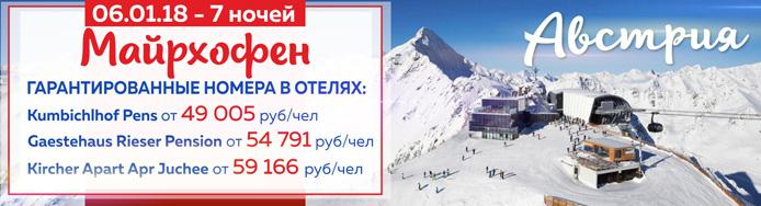 Горные лыжи. Австрия. Франция. Италия