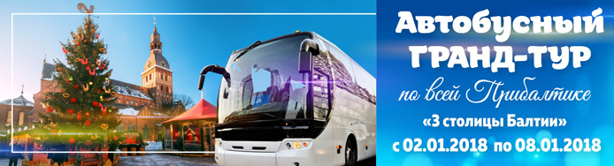 Автобусный гранд-тур по всей Прибалтике «3 столицы Балтии» 02.01.2018 – 08.01.2018