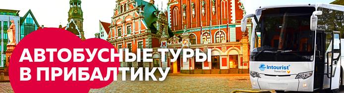 Групповые автобусные туры в Прибалтику