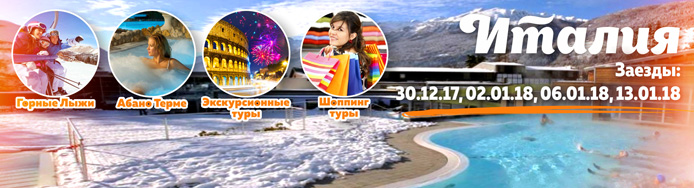 Горные Лыжи. Абано Терме. Экскурсионные туры. Шоппинг туры.