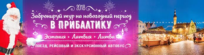 Новогодние туры в Латвию, Литву и Эстонию. Туры на Новый год и Рождество в Ригу, Таллин и Вильнюс