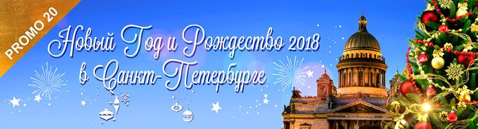 Туры в Санкт-Петербург на Новый Год и Каникулы 2018