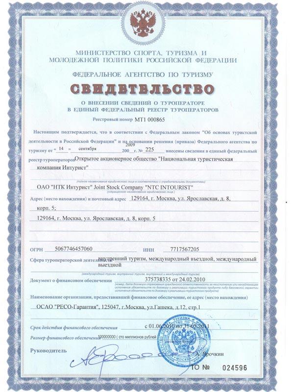 Ооо интурист билеты в большой театр афиша расписание концертов сентябрь самара