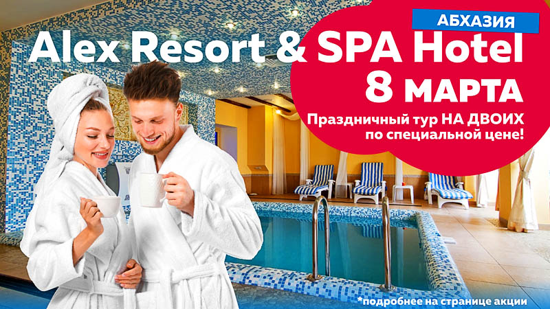 8 марта в Alex Resort&Spa Hotel