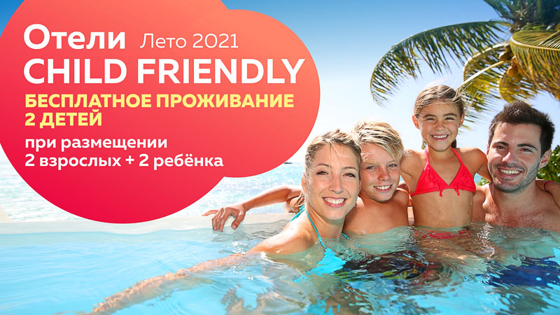 Отели Child friendly