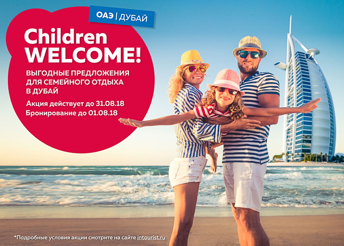Акция «Children Welcome!» ОАЭ