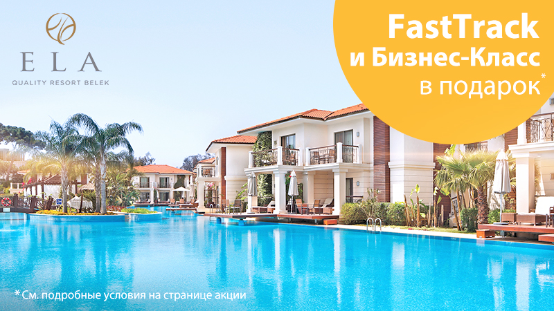 Акция  отеля  Ela Quality Resort 5*