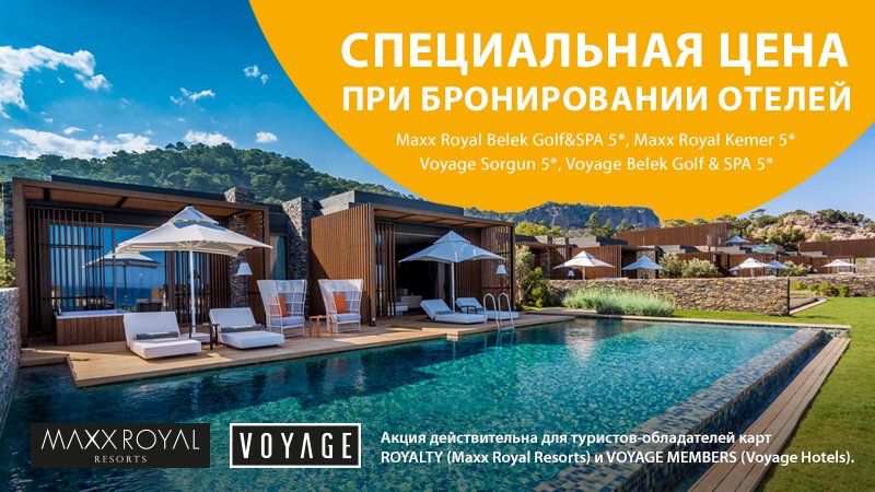 Акция отелей «Maxx Royal Resorts и Voyage Hotels»