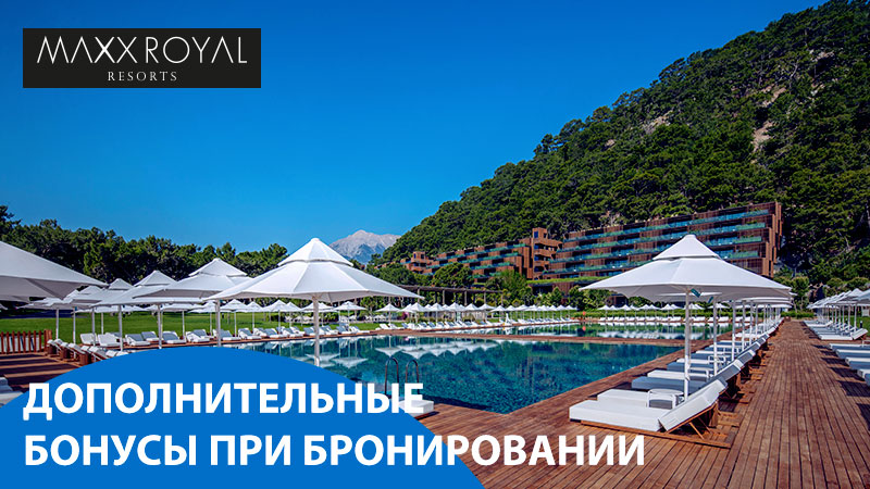 Акция «Махх Royal Hotels»