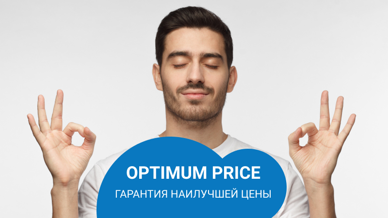 Акция «OPTIMUM PRICE»