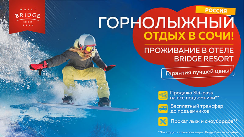 Bridge resort отель 4*