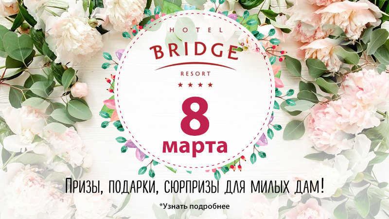 Bridge resort 4* 8 марта