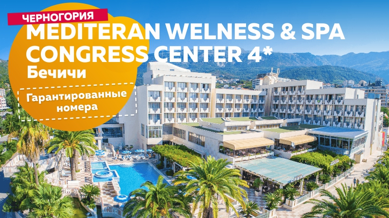 Mediteran Welness & Spa Congress Center 4*