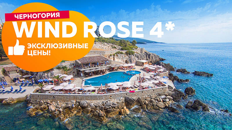 Wind Rose Resort 4*