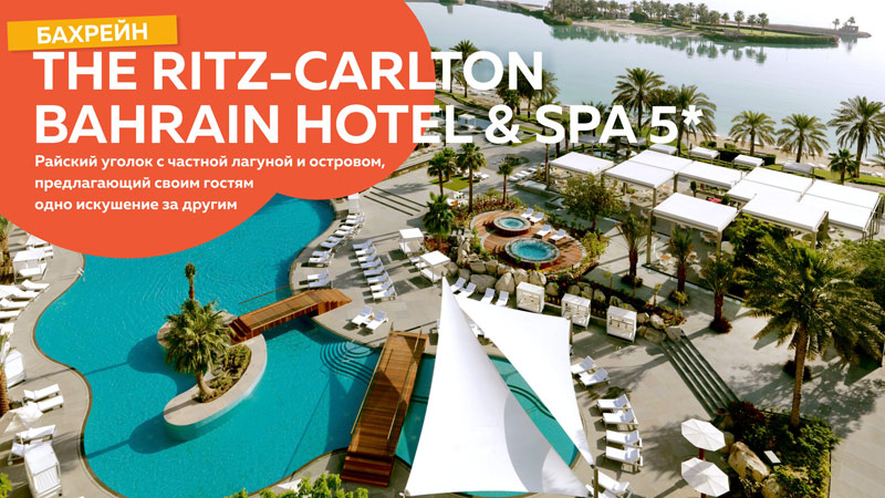 The Ritz-Carlton Bahrain Hotel & Spa 5*