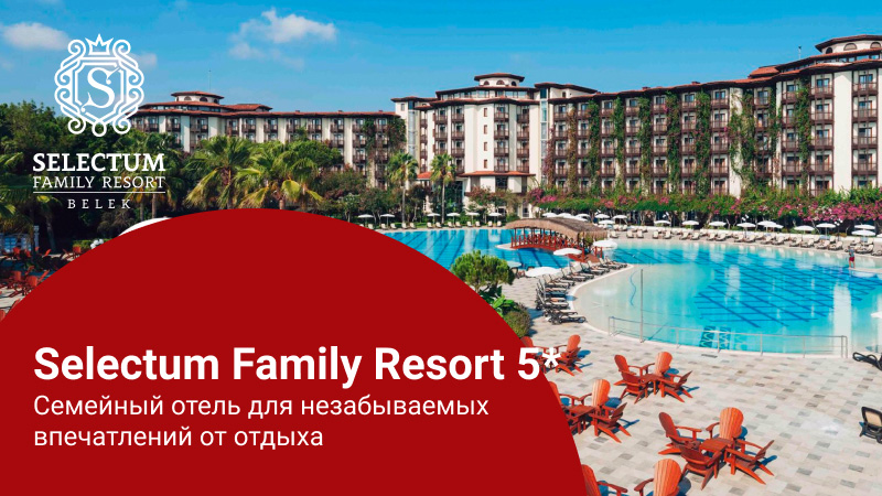 Selectum Family Resort 5*