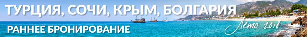Раннее бронирование Турции, Сочи, Крым, Болгария, Греция
